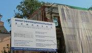Снос исторической усадьбы на Арбате в Москве