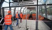 """Подготовка к открытию станции метро """"Новокосино"""" в Москве"""